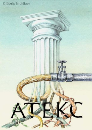 oblogka_ateks