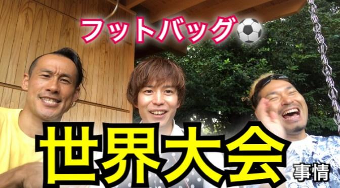 プロフットバッグプレーヤー石田太志/ 世界大会事情