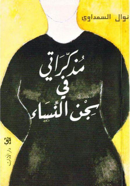 El Saadawi'nin Kadın Koğuşundaki Anılarım kitabı.jpg