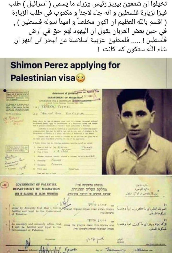Siyonistler Filistin için burası İsrail yurdudur diyorlar. Oysa  eski başbakan ve cumhurbaşkanı Şimon Peres,  1935'te temizlik işçisi sıfatıyla oraya gidebilmek için Fİlistin Hükümeti Göç.jpg