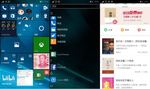 windows-10-mobile-build-10512-leak