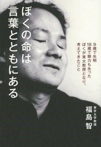 「ぼくの命は言葉とともにある」書籍画像