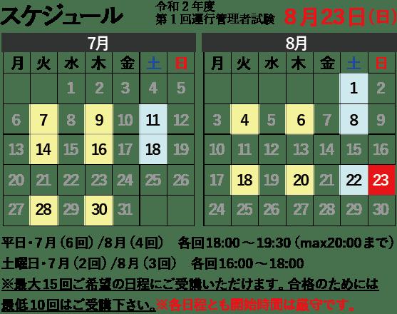 運行管理者試験「突破塾」カレンダー