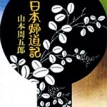 「日本婦道記」画像