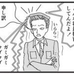 四コマ漫画タイトル「クレーム」