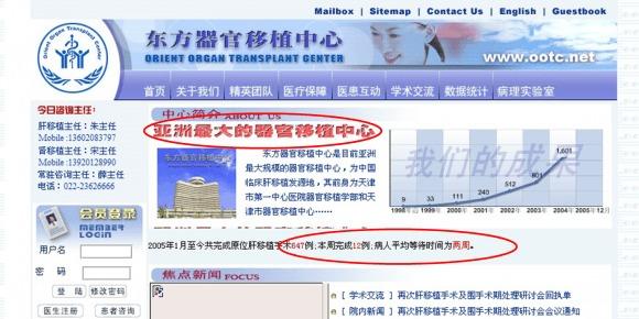 Un graphique obtenu sur le site Web du Centre Oriental de la transplantation, l'aile de la transplantation du Premier hôpital central de Tianjin. (Copie d'écran du site).