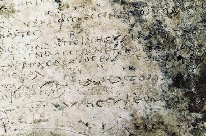 """Un fragmento de """"La Odisea"""" que fue hallado recientemente"""