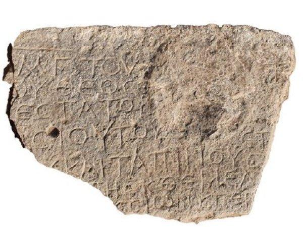 """La inscripción hallada: """"Cristo, nacido de María"""" (Fotografía: Tzachi Lang, Autoridad de Antigüedades de Israel)"""