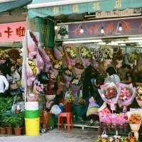 Hong Kong Flower Shop