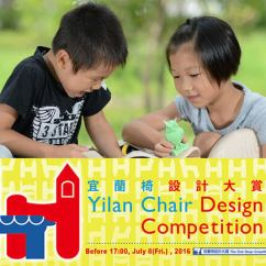 Yilan Chair Design Competition 2018 Steelcase Leap 2016 Call For Entries