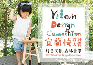 yilan chair design competition 2018 dining steel legs contest 2017 call for entries