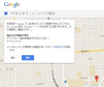 GoogleMapオーナー申請03