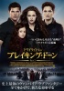 twilight_saga_breaking_dawn__part_two_ver10.jpg