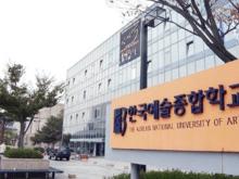 Universitas Of Arts Korea Selatan