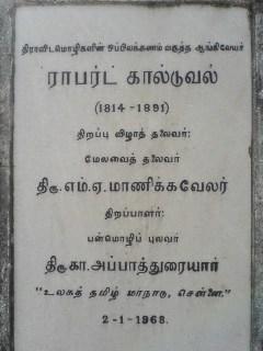 Pedastal of Robert Caldwell's statue in Marina Beach Chennai in Tamil