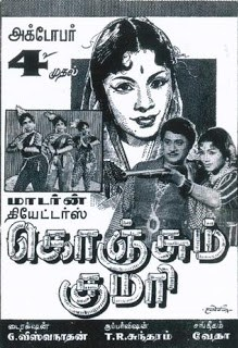 Konjum Kumari- with Manorama as the Heroine