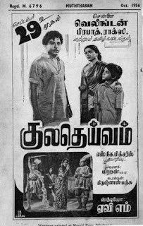 Kuladeivam Movie