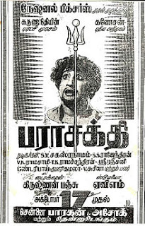 Parasakthi Movie