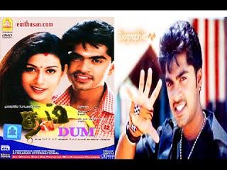Dum Movie