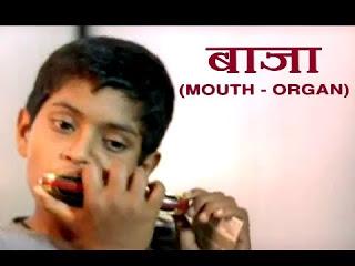 Baaja Hindi