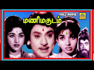Manimagudam Movie