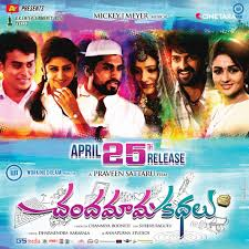 Telugu Movie Chandamama Kathalu