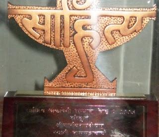 Sahitya Akadami Awards