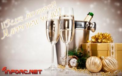 ¡Feliz año nuevo a todos!