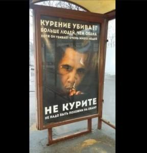 Moscow-anti-smoking-ad-bears-President-Obamas-face