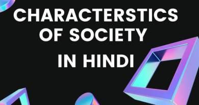 समाज की विशेषताएँ हिंदी में