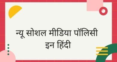 न्यू सोशल मीडिया पॉलिसी इन हिंदी