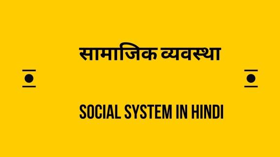 सामाजिक व्यवस्था  परिभाषा - Social System in Hindi (Sociology)