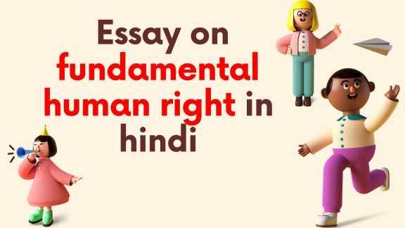 Essay on fundamental human right in hindi