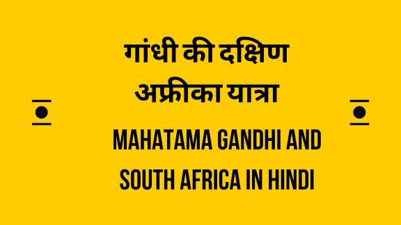 Mahatama Gandhi And South Africa In Hindi