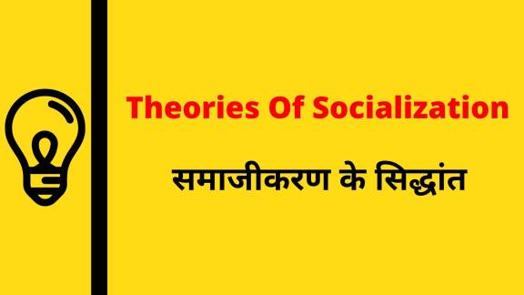 समाजीकरण के सिद्धांत - Theories Of Socialization In Hindi