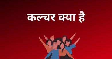 Sanskriti kya hai in Hindi - कल्चर क्या है