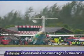 Crash d'un avion à Koh Samui