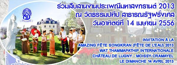 Le Wat Thammapathip de Moissy fêtera Songkran