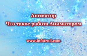 Аниматор - Что такое работа Аниматором