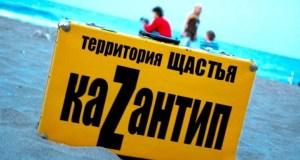 """Одесса и Крым борются за проведение """"КаZaнтип"""" на своей территории."""