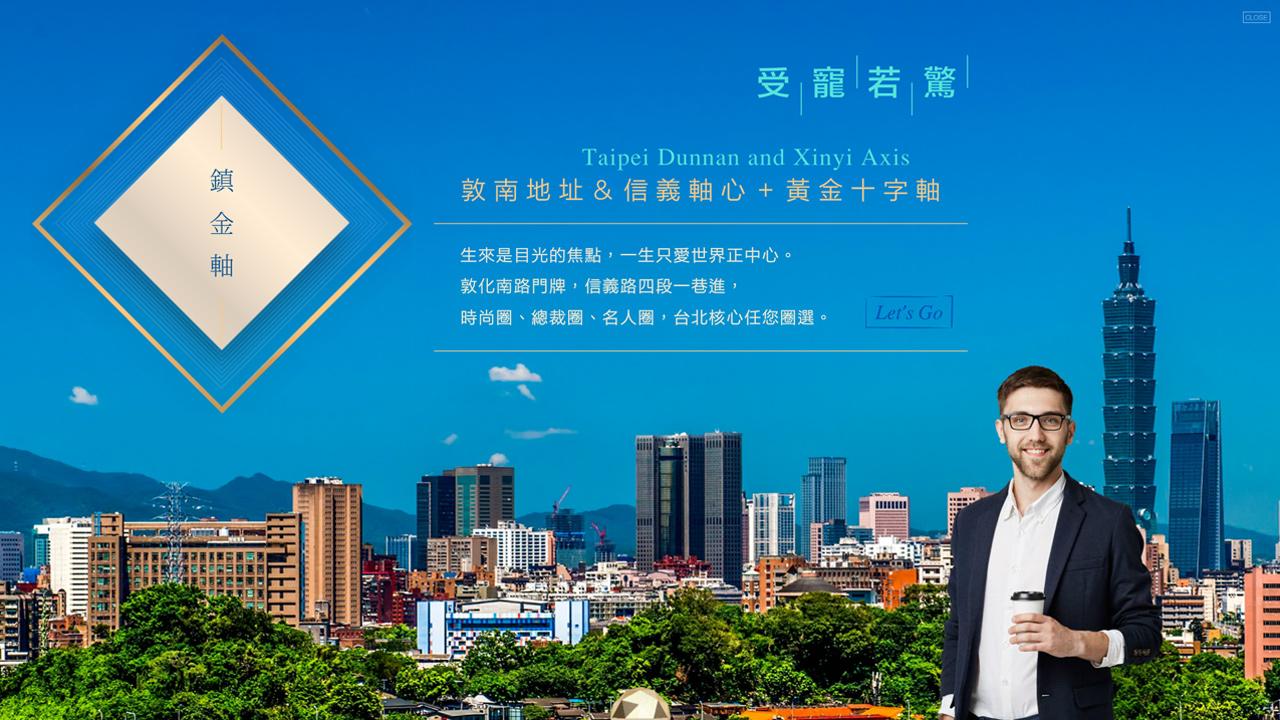 臺北大安區建案〈敦南WOW〉 - INFOXION 盈訊互動科技