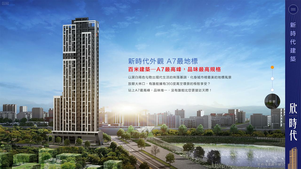 林口A7建案〈欣時代〉 - INFOXION 盈訊互動科技