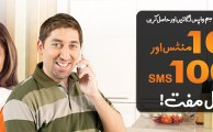 Ufone SIM Lagao Offer for the Month of June, 2012