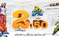 Ufone Offers Heavy Scene for Uth Customers