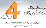 Ufone Brings Ramzan Offer for Unlimited Calls at Rs. 4 Per Day
