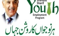 Shahbaz Sharif Offers Punjab Youth Internship Program