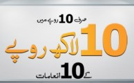 Win 10 Prizes of 10 Lacs with Rs. 10 from Ufone