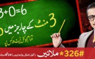 Mobilink Brings 3 Pey 6 Offer