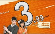 Ufone Contracts with Telestax to Increase its SMS Capacity