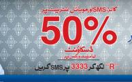 Warid Offers 50% Discount on Calls, SMS and Mobile Internet during Ramadan